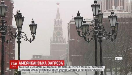 Російське МЗС попередило своїх громадян про загрозу арештів з боку США