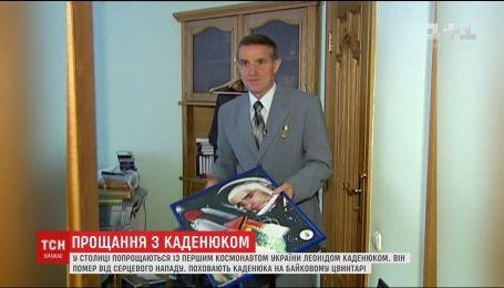 В Києві попрощаються з Леонідом Каденюком