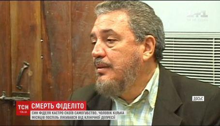 Старший син Фіделя Кастро скоїв самогубство