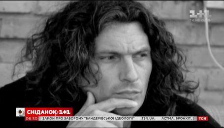 """Три роки тому в автокатастрофі загинув лідер гурту """"Скрябін"""" Андрій Кузьменко"""