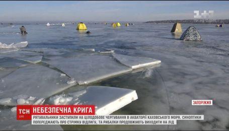 На Запорожье рыбаки продолжают выходить на лед, несмотря на предостережения спасателей об оттепели