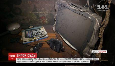 Суд вынес приговор мужчине, который год назад в Одесской области устроил смертельный пожар в доме
