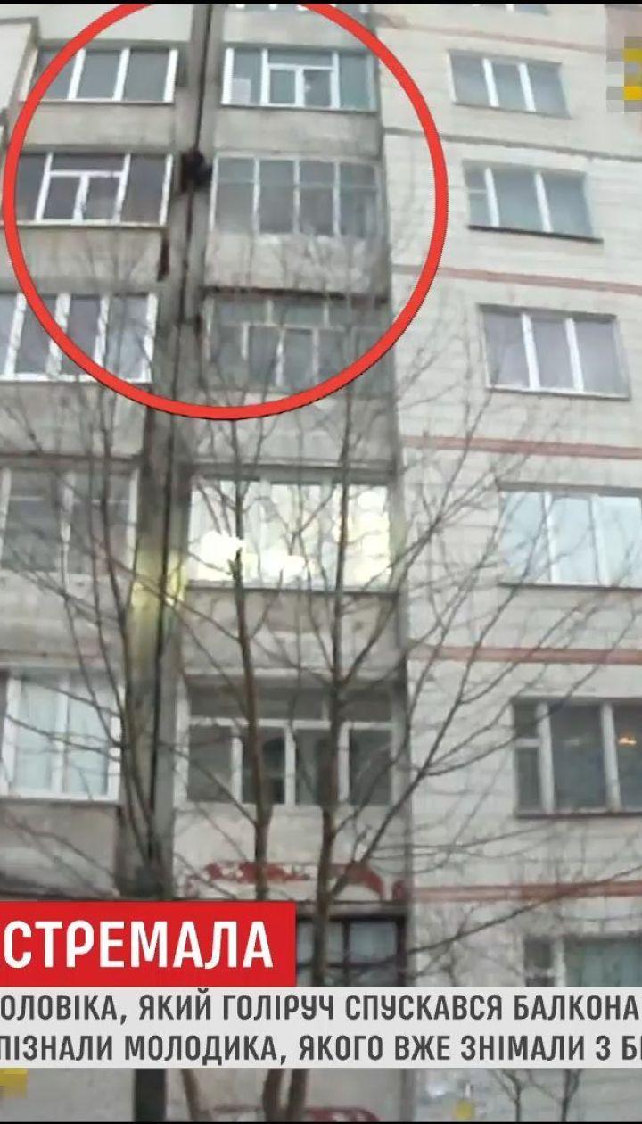 В Сумах копы спасли мужчину, который голыми руками спускался балконами с девятого этажа