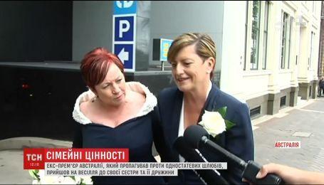 Экс-премьер Австралии, который выступал против однополых браков, пришел на свадьбу сестры