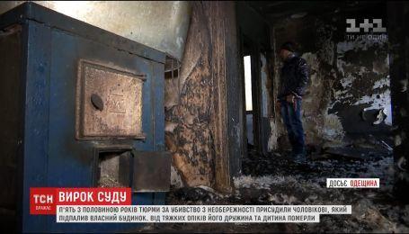 Чоловіку, що спалив хату з дружиною і дітьми, присудили п'ять з половиною років за ґратами