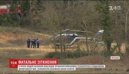 На юге Франции в небе не разминулись два военных вертолета