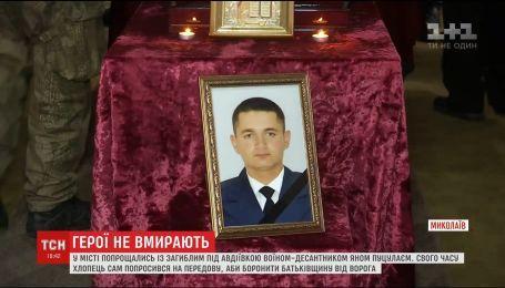 В Николаеве простились с погибшим на фронте молодым бойцом