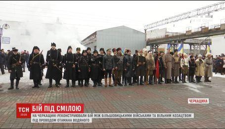 В Смеле показали реконструкцию исторического боя атамана Водяного с большевистскими войсками