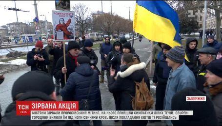 В Запорожье горожане сорвали пророссийский митинг