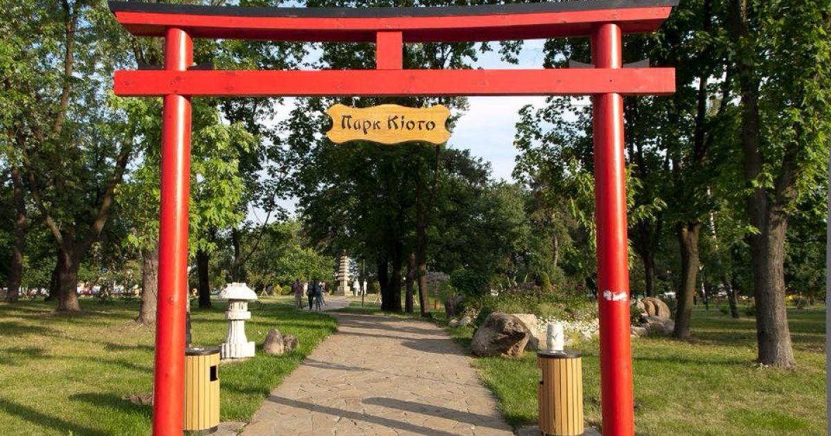 Киевский парк могут внести в природно-заповедный фонд