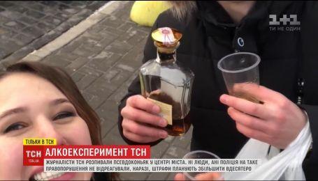 """Журналисты ТСН распивали """"коньяк"""" в центре Киева, чтобы проверить реакцию полицейских"""