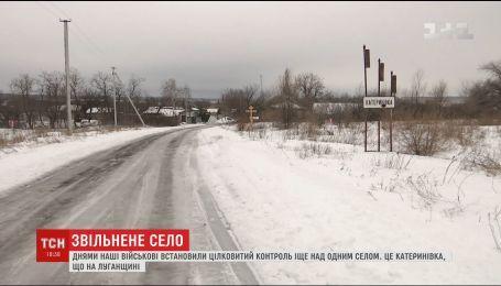 Українські військові просунулись вперед та встановили повний контроль над Катеринівкою