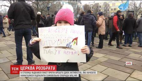 Подозреваемых в поджоге киевской церкви МП пришли поддержать сотни киевлян