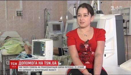 300 тысяч гривен на трансплантацию почки нужны 15-летней Ане с Черниговской области