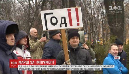 Границы с автозаков и тысячи копов: единомышленники Саакашвили провели в Киеве очередной марш за импичмент