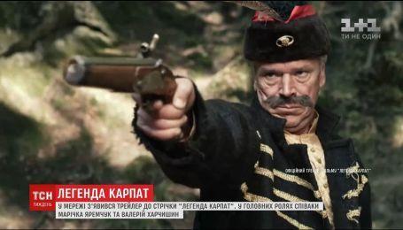"""Украинский экшн: в Сети появился трейлер к ленте """"Легенда Карпат"""""""