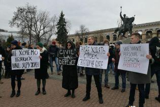 """У Києві мітингували проти """"Національних дружин"""""""