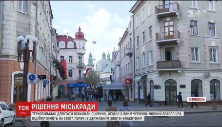 Тернопільська міська рада узаконила червоно-чорний прапор