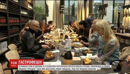 На Українському тижні моди дизайнер з кухярами створили спеціальне стильне меню