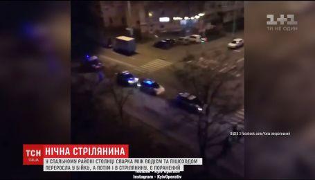 У Києві через конфлікт водія та пішохода виникла стрілянина