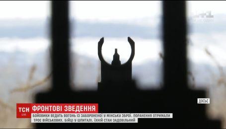 На фронте боевики обстреливали украинские позиции с запрещенного оружия