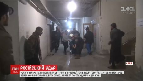 Россияне, вопреки заявлениям Путина о выводе войск, усилили обстрелы населения в Сирии