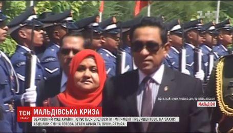 На Мальдивах началась попытка государственного переворота