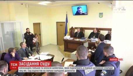 Подозреваемых в поджоге церковного сооружения УПЦ МП суд отпустил на поруки депутатов