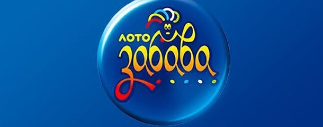 "В Луцке сорвали джекпот ""Лото-Забава"" в размере 3 000 000 гривень"