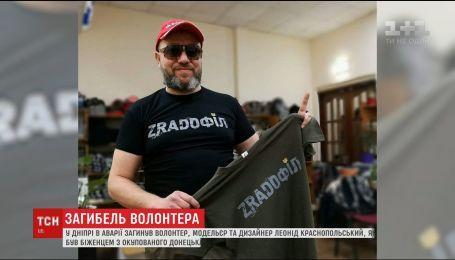 В ДТП в Днепре погиб известный волонтер и модельер Леонид Краснопольский