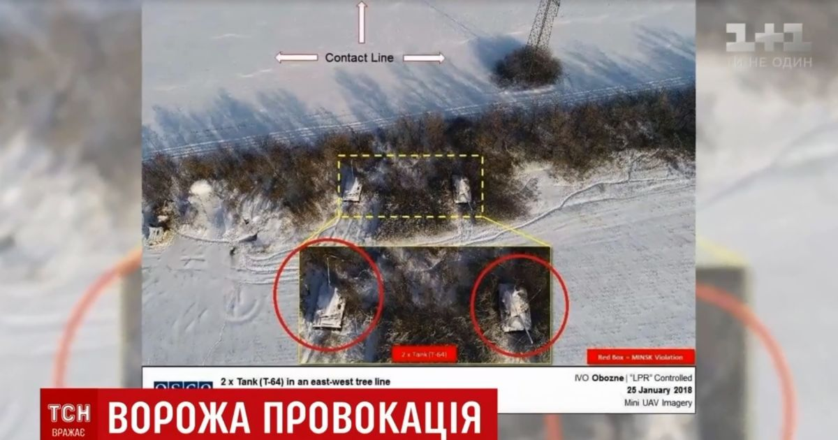 """ОБСЄ зафіксувалана передовій танк """"ЛНР"""", який міг стріляти по окупованій території"""