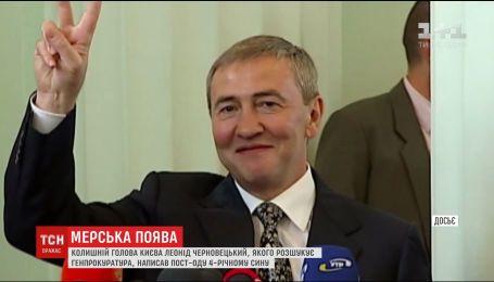 Черновецький похизувався у соцмережі життям за кордоном