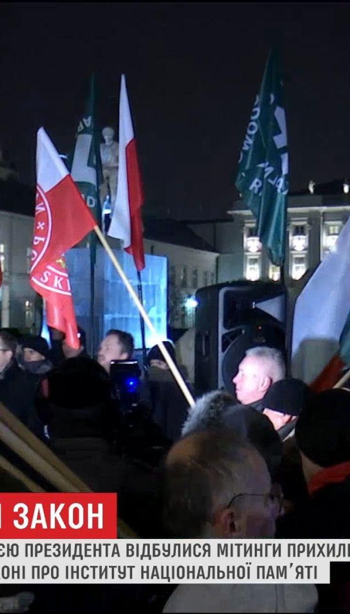 """У Польщі відбулись мітинги прихильників і противників закону про """"бандерівську ідеологію"""""""