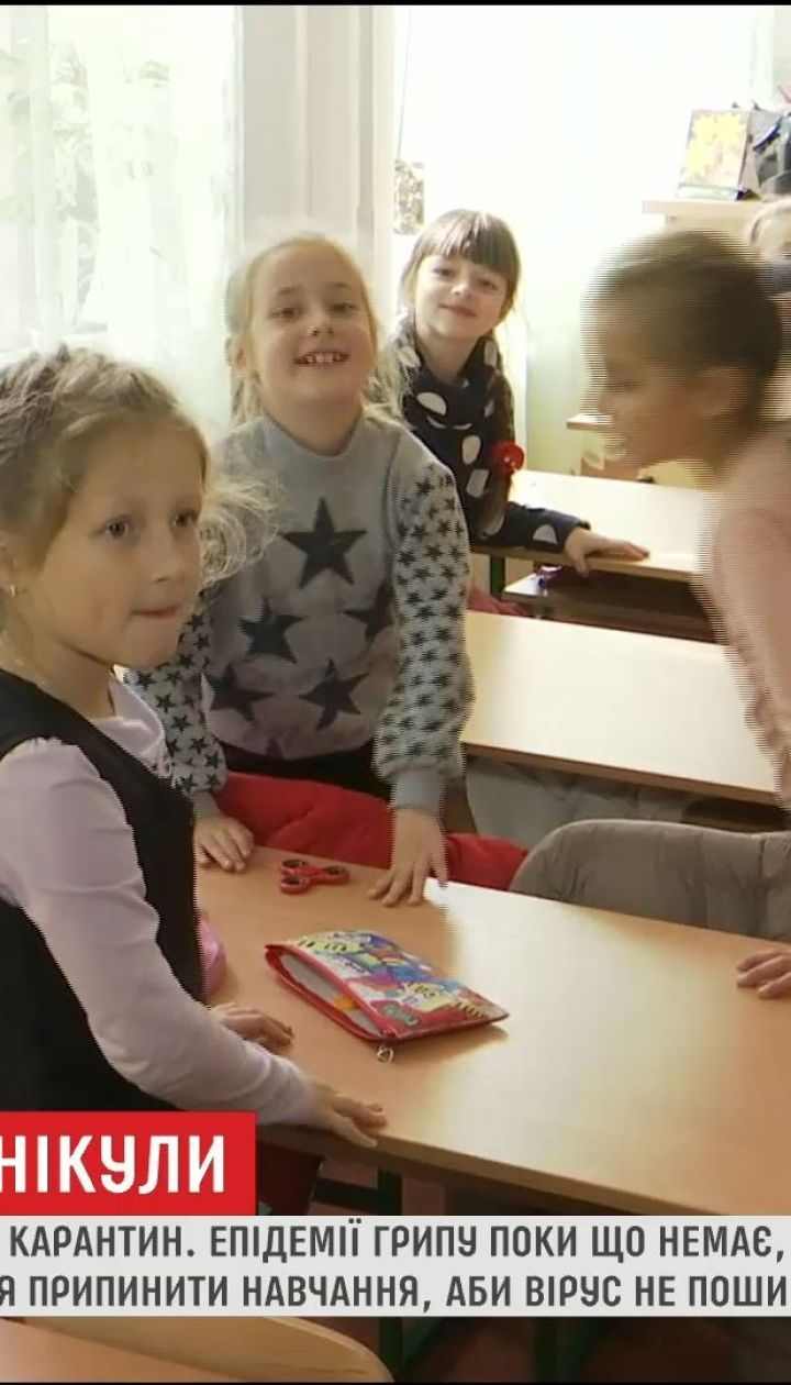 У Києві закрили на карантин три школи