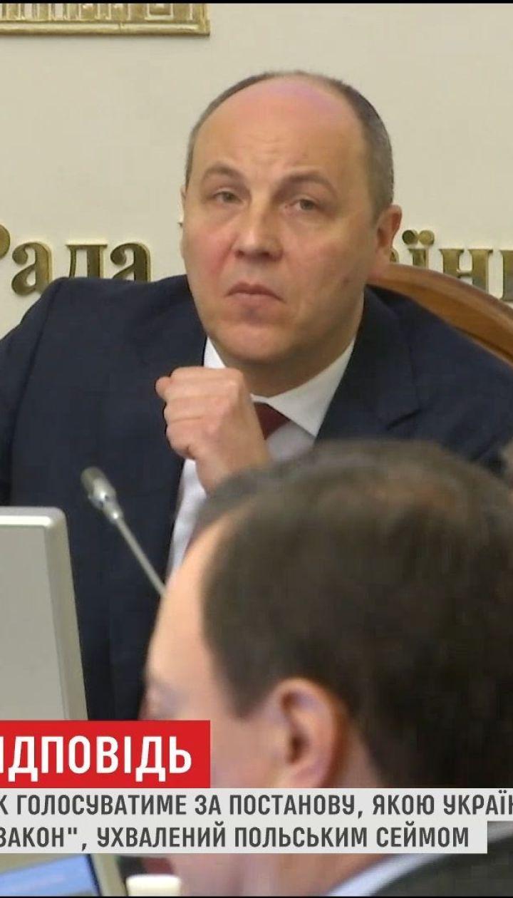 """ВР будет голосовать за постановление, которым ответит на так называемый """"антибандеровский закон"""""""