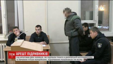 Суд Днепра избрал меру пресечения мужчинам, которые взорвали гранату в днепровской многоэтажке