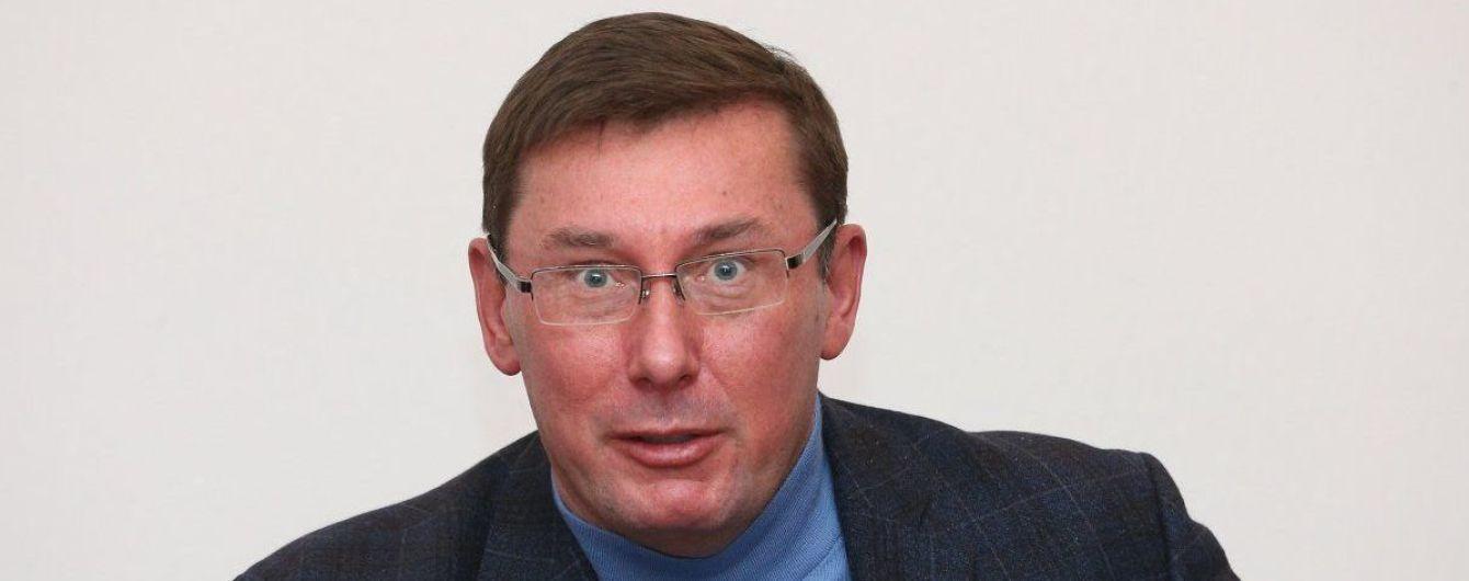 """ГБР возбудило дело против Луценко по заявлению главы фракции """"Слуга народа"""""""