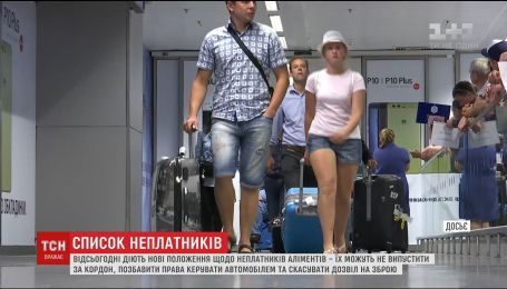 В Украине ужесточили ответственность для злостных неплательщиков алиментов
