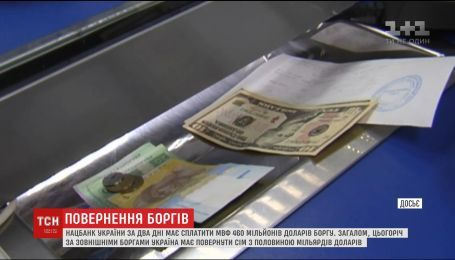 Україна сподівається отримати черговий кредитний транш, закривши усі борги перед МВФ