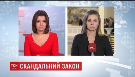 """Депутаты приняли заявление-ответ на польский """"антибандеровский закон"""""""