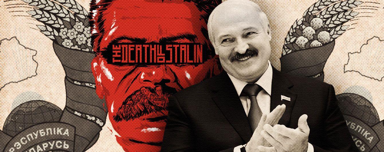 Лукашенко убивает Сталина
