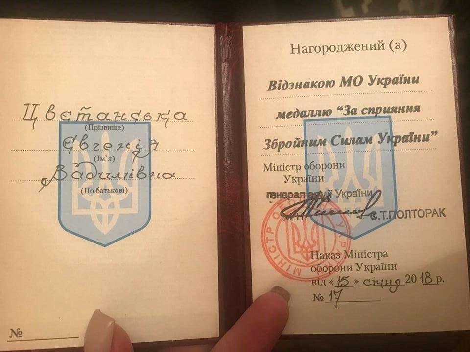 медаль «За сприяння Збройним Силам України» (2)