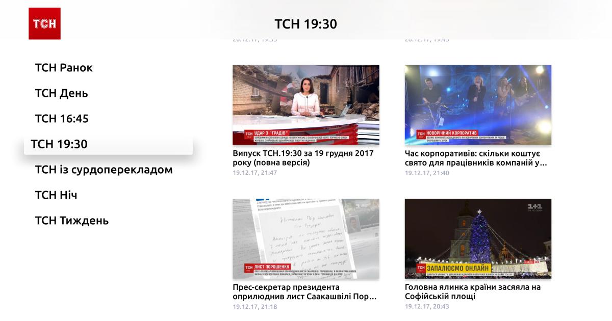 ТСН.uа запустил приложение для Apple tvOS