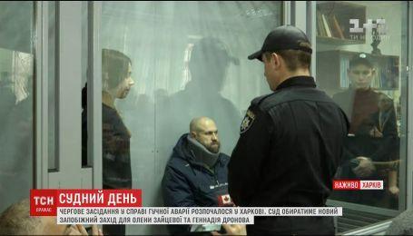 В Харькове начали подготовительное заседание по делу о смертельном ДТП