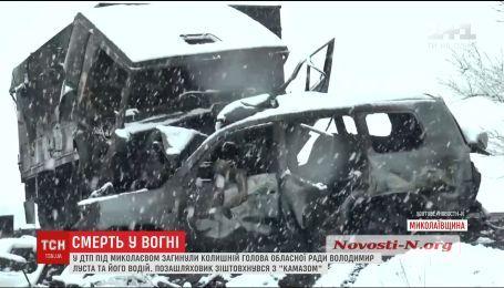 В аварии под Николаевом погиб экс-председатель областного совета Владимир Луста