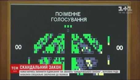 """ВР приняла обращение к полякам, чтобы остановить подписание """"бандеровского закона"""""""
