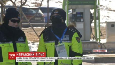 Южная Корея заменила сотни охранников на объектах зимней Олимпиады из-за вируса