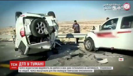 В Абу-Даби столкнулись 44 автомобиля, пострадали десятки людей