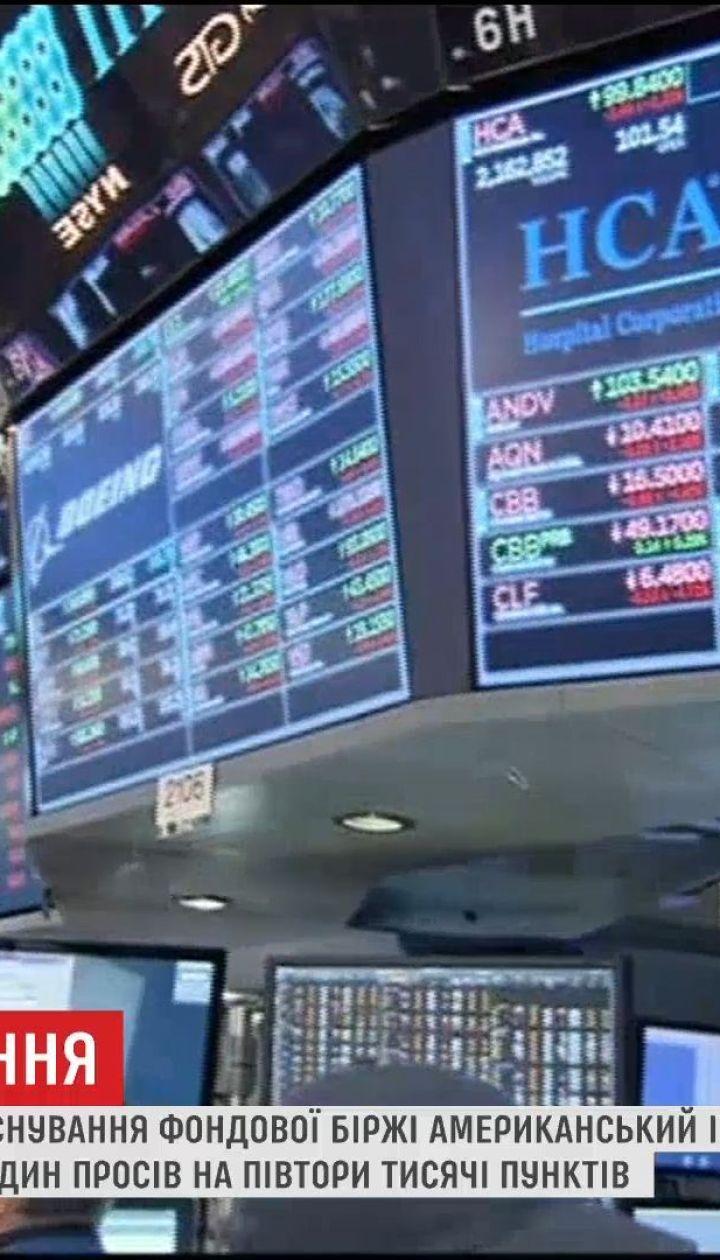 Історичне падіння: чого очікувати від падіння американського індексу Dow Jones