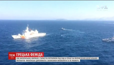 Двісті українських моряків судять у Греції за перевезення нелегальних мігрантів